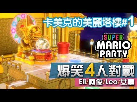 #1 (15)Super Mario PartyEli//Leo/ | Switch