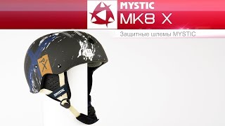 Шлем Mystic MK8 X для водных видов спорта