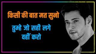 Latest WhatsApp Status Video 2018    Best Inspirational Hindi Dialogue    Mahesh Babu Hindi Dialogue