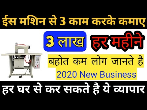 ईस मशीन से कमाए 3 लाख महिना।Small Business Ideas। New Business Ideas 2020।low Investment High Profit