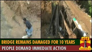 Bridge remains Damaged for 10 Years ; People demand Immediate Action - Thanthi TV