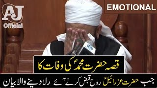 Death of Prophet Mohammad S A W Emotional Cryful Bayan by Maulana Tariq Jameel 2017