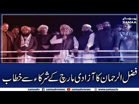 Fazal-ur-Rehman Speech in Azadi March Islamabad | SAMAA TV | 12 November 2019
