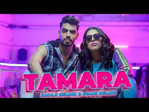 Rajaa belmir et Omar belmir - TAMARA (EXCLUSIVE Music Video) | رجاء بلمير و عمر بلمير - تمارة