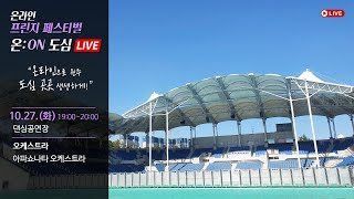 온라인 프린지 페스티벌 [온:ON 도심 Live!] 7…