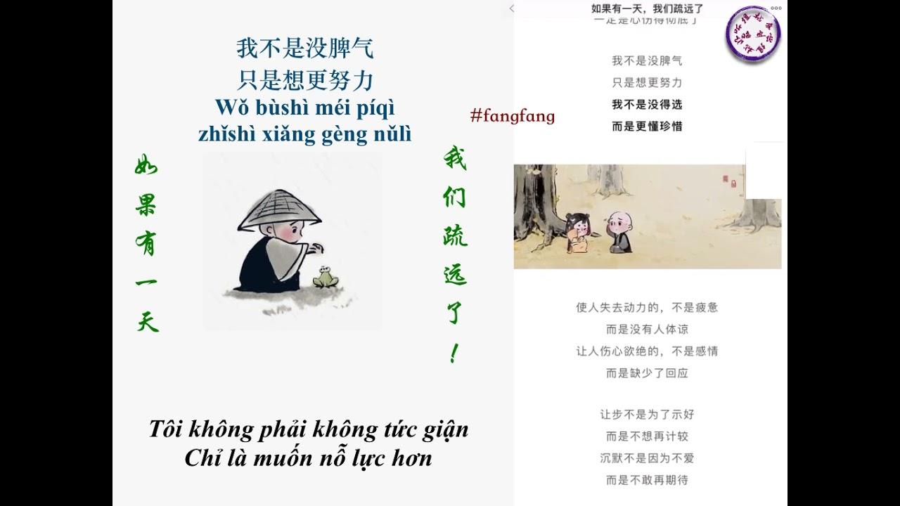 [Pinyin+Vietsub] _如果有一天,我们疏远了