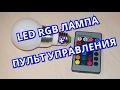 LED RGB ЛАМПА ПУЛЬТ УПРАВЛЕНИЯ mp3