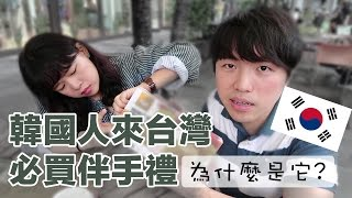 韓國人眼中的台灣伴手禮 - 驚!為什麼是這個?❤︎古娃娃 x 陳卡特