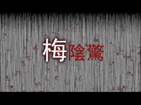 【梅陰驚】HD高畫質官方中文版預告(Official Fake Trailer)