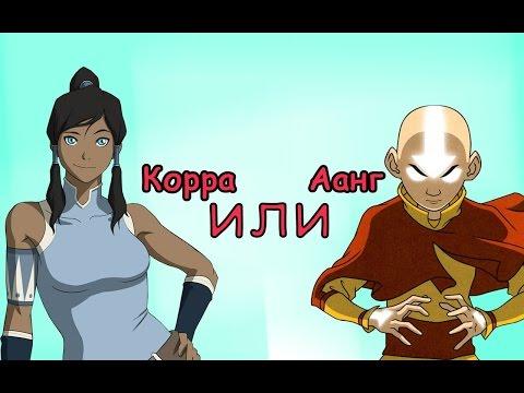 Сериал Аватар: Легенда об Аанге смотреть онлайн бесплатно
