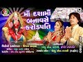 Shambhu Kadami || Dashama Banavse Karodpati || New Gujrati Song || FULL HD VIDEO