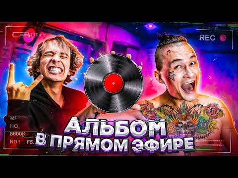 Альбом в ПРЯМОМ ЭФИРЕ! День 4