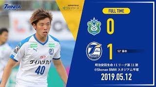 2019明治安田生命J1リーグ第11節 湘南ベルマーレ vs 大分トリニータのハ...