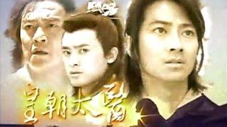 [Full Series] Hoàng Triều Thái Y - tập 1 (bản đẹp - lồng tiếng) thumbnail