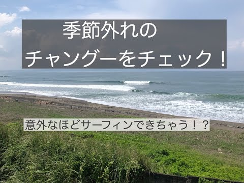 意外とサーフィン可能!? 雨季のチャングー、サーフスポット紹介