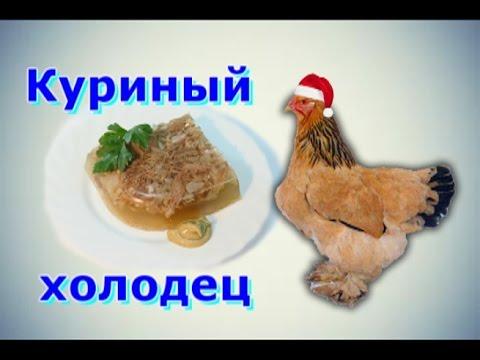 Холодец из куриных лапок с