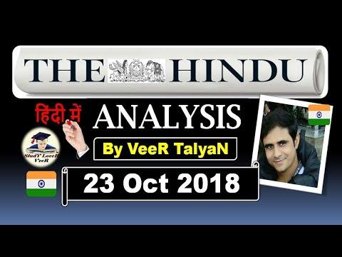 23 October 2018 - The Hindu Editorial News Paper Analysis - PaymentsRegulator, Payment Bank, PMJAY