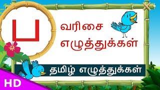 Pa Paa Varisai sorkal – Basic Tamil letters Set – uirmai eluthukal – KidsTv Sirukathaigal