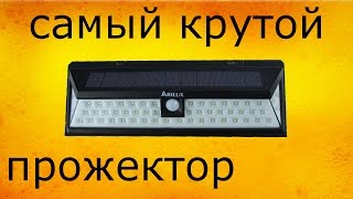 Уличный светодиодный светильник. Датчик движения и солнечная батарея Arilux(, 2017-03-22T06:00:04.000Z)