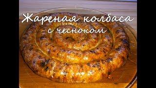 Колбаса в домашних условиях САМЫЙ лучший рецепт домашней колбасы из свинины. Украинская с чесноком.