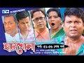 Hatkhola | Episode 51-55 | Fazlur Rahman Babu | Prova | Akhomo Hasan | Bangla Comedy Natok