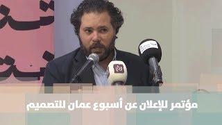 مؤتمر للإعلان عن أسبوع عمان للتصميم