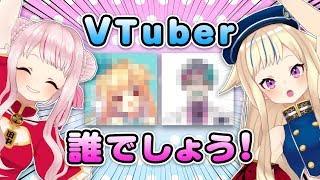 【VTuberクイズ】このVtuber、だーれだっ!?