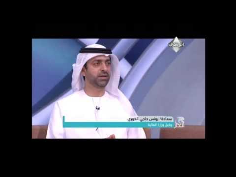 لقاء مع وكيل وزارة المالية حول الدرهم الإلكتروني | Interview with MOF Undersecretary about e-Dirham