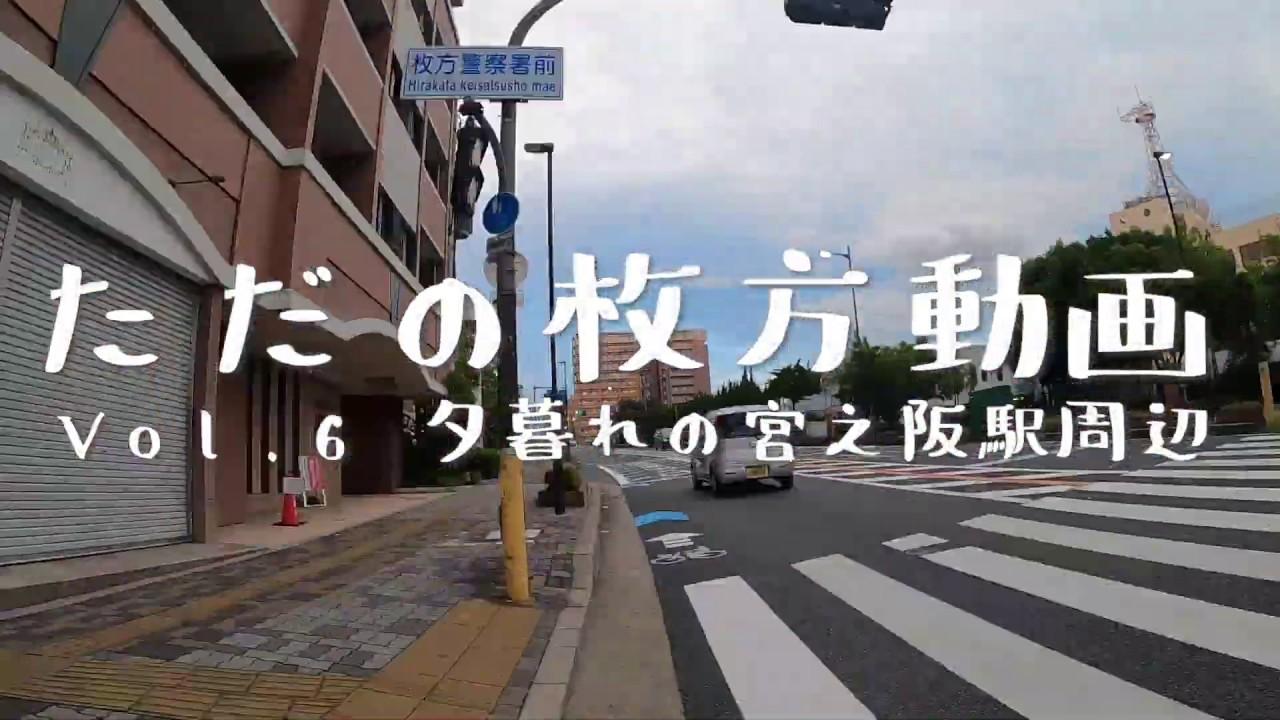 ただの枚方動画 Vol.6 夕暮れの宮之阪駅周辺