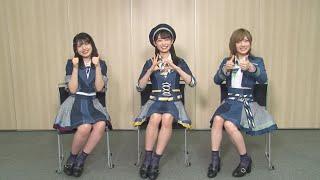 AKB48の村山彩希さん、山内瑞葵さん、岡田奈々さんに57枚目のシングル「失恋、ありがとう」についてインタビュー。「18人それぞれが主役になれる多視点ミュージック ...