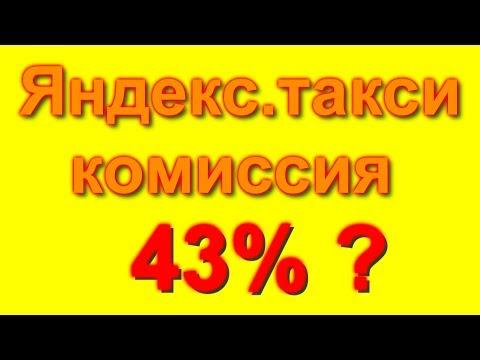 Яндекс такси комиссия 43% ?