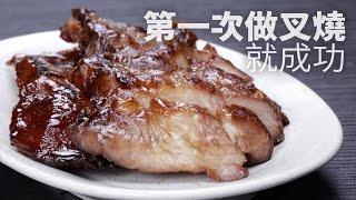 【1mintips】第一次做叉燒就成功 Barbecue Pork
