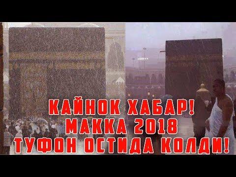 МАККАГА КЕЛГАН ТУФОН 2018   СИРИЯ ДАВЛАТИГА ХУЖУМ