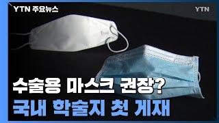 """""""숨쉬기 힘든 KF94보다 수술용 마스크가 적합""""...…"""