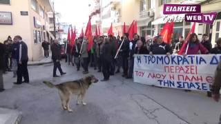 Συγκέντρωση του ΚΚΕ στο Κιλκίς για τη σύλληψη στο 2ο Λύκειο-Eidisis.gr webTV
