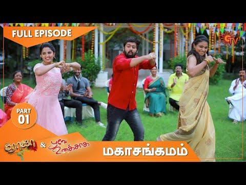 Roja & Poove Unakkaga - Mahasangamam Part 1 | Ep.56 & 57 | 15 Oct 2020 | Sun TV | Tamil Serial