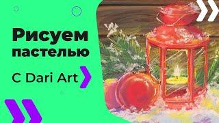 Как нарисовать новогодний натюрморт СУХОЙ пастелью! #Dari_Art(Продолжаем погружаться в атмосферу праздника! Сегодня рисуем новогодний натюрморт пастелью! Свои идеи..., 2016-12-19T15:09:35.000Z)