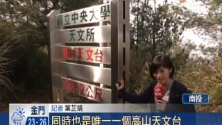 【中視新聞】中視獨家 全台最高! 鹿林天文台 觀測美麗星海