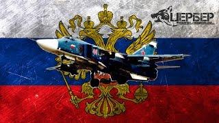 Сбитый Су-24. Мнение Цербера