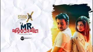 Studio X For Men Presents MR. পরিবর্তনশীল by Mohidul Mohim | Trailer