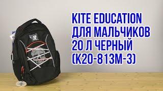 Распаковка Kite Education для мальчиков 20 л Черный K20-813M-3