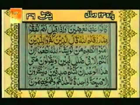 Surah Yaseen with Urdu Translation Complete