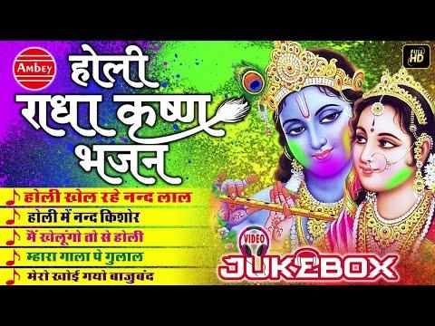 होली भजन | RADHA KRISHNA HOLI BHAJAN | RADHA KRISHNA HD VIDEOS | BHAKTI SONG #AMBEY BHAKTI