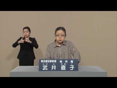 【政見放送】2016東京都知事選挙 武井直子