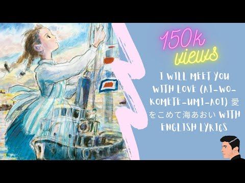 I will meet you with love (Ai-wo-komete-umi-aoi) 愛をこめて海あおい with English lyrics