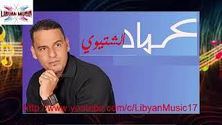 اغاني عماد الشتيوي