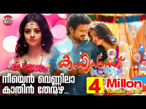 Cousins Malayalam Movie Official Song | Neeyen Vennila
