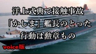 【海外の反応】自衛隊艦に船が突っ込んだ!!かしま艦長、上田勝恵一等海佐の対応の見事さは勲章ものではないでしょうか
