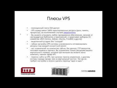 Что такое хостинг ?  Что такое VPS ? Что такое VDS ? Что такое выделенный сервер?
