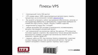 Что такое хостинг ?  Что такое VPS ? Что такое VDS ? Что такое выделенный сервер?(Что такое хостинг ? какой хостинг заказать ? что такое VPS или VDS ? Отличия хостинга от VPS и VDS. Выделенный сервер..., 2014-10-02T18:49:51.000Z)